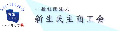 社団法人 新生民主商工会